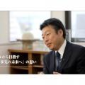 日本システムバンク採用映像