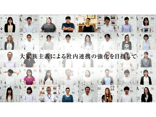 夢に挑戦し続ける企業として 日本システムバンク様
