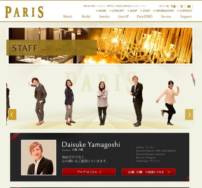 スタッフページ:結婚・婚約指輪とロレックス・カルティエなどの高級腕時計正規取扱店 ジュエリーパリ:福井市