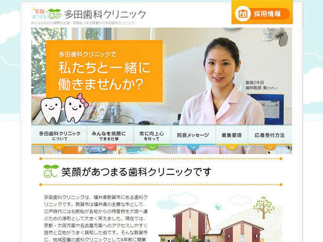 スタッフが呼びかける採用ページ 多田歯科様