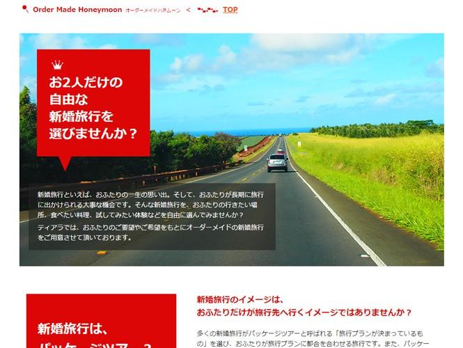 旅行の楽しさを伝えるホームページ 北陸旅行(ティアラ)様
