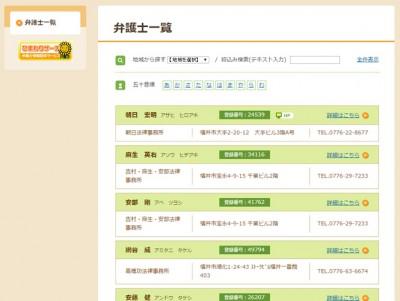 福井県で法律相談するなら福井弁護士会へ04