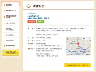 福井県で法律相談するなら福井弁護士会へ06