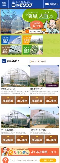 農業用ビニールハウス専門の株式会社モリシタ(スマートフォン)