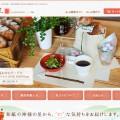 石川製紙様ホームページ制作