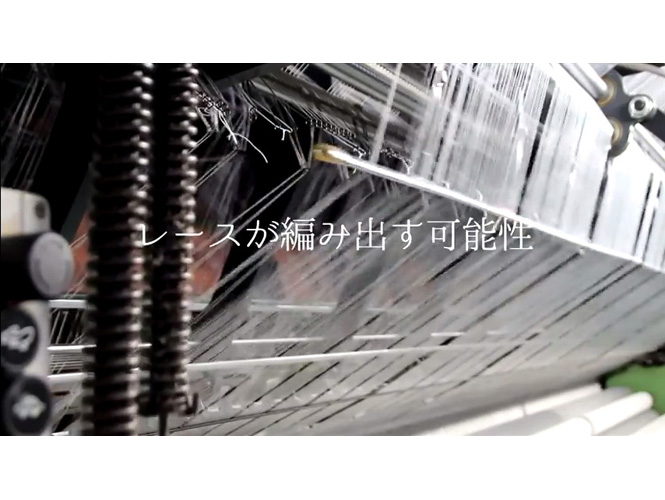 レースが編み出す可能性に挑戦する 森川レース様(映像制作)