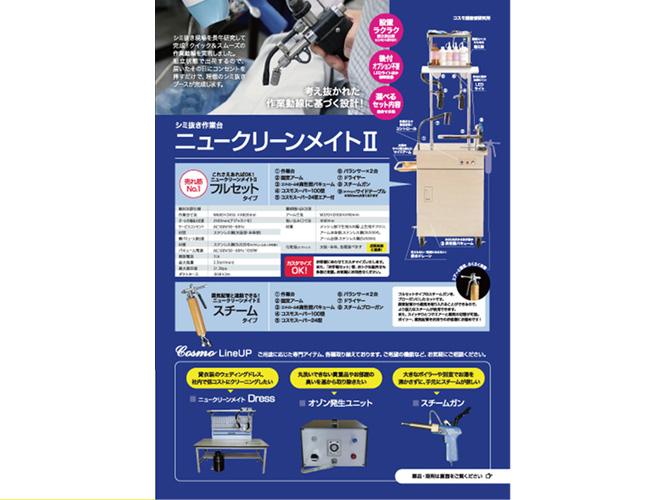 現場で鍛え抜かれた元祖染み抜き機メーカー コスモ超音波研究所様(パンフレット制作)