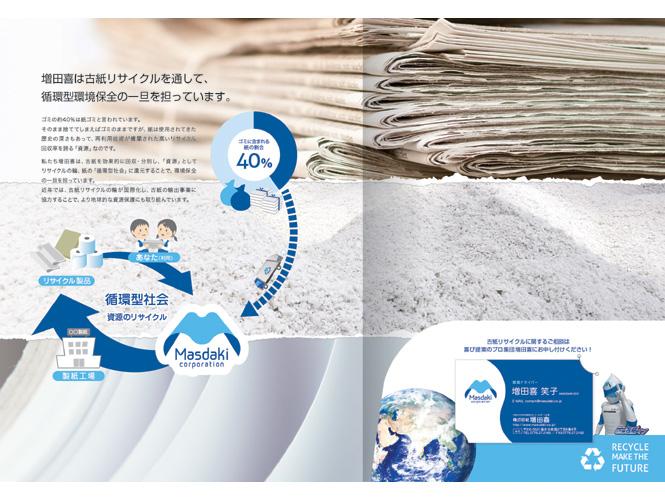 古紙リサイクルを通じ喜び提案を行う 増田喜様