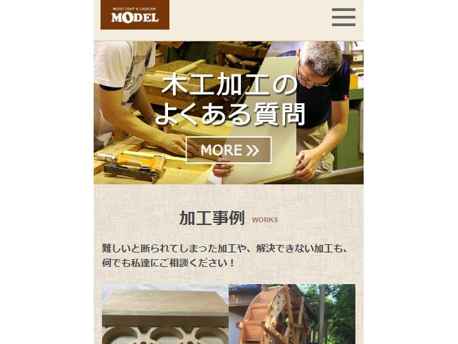 3D木工加工に挑戦し続ける モデル様
