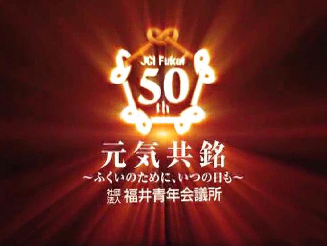 これからの10年、そして50年を見据え 福井青年会議所様