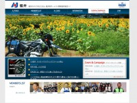 顔の見えるバイク屋さん 福井県オートバイ事業協同組様