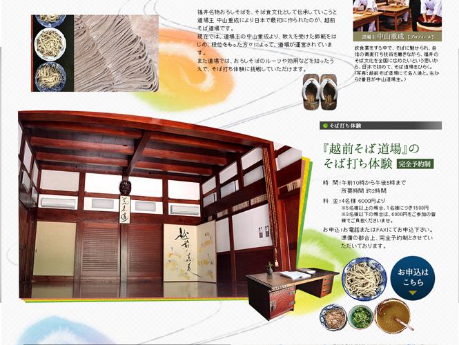 日本で最初のそば道場 ピリケングループ様