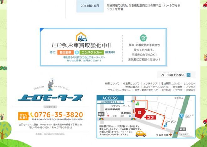 フッター|福井の中古車・新車販売・車検・福祉車両なら上口モータース