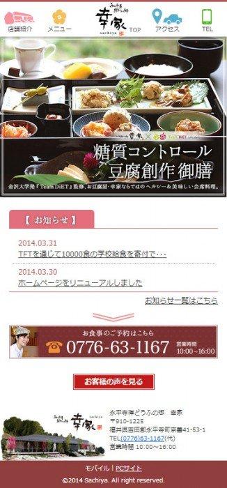 幸家実店舗サイト02
