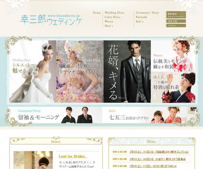 結婚・婚礼・七五三などドレスレンタル・貸衣装なら幸三郎ウェディング(福井県福井市)