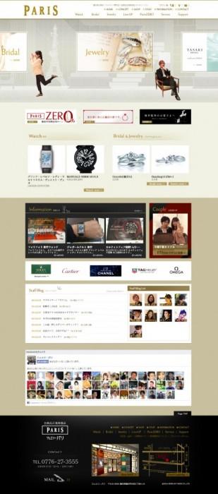 結婚・婚約指輪とロレックス・カルティエなどの高級腕時計正規取扱店 ジュエリーパリ:福井市02