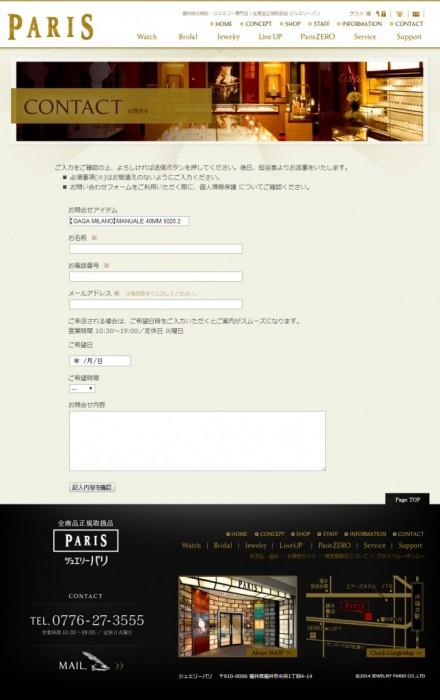 お問い合わせ:結婚・婚約指輪とロレックス・カルティエなどの高級腕時計正規取扱店 ジュエリーパリ:福井市