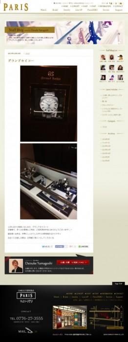 商品ページ:結婚・婚約指輪とロレックス・カルティエなどの高級腕時計正規取扱店 ジュエリーパリ:福井市