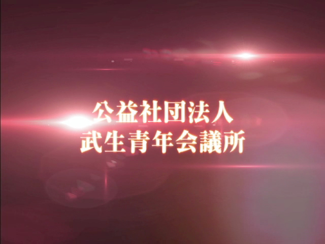 武生青年会議所50周年01