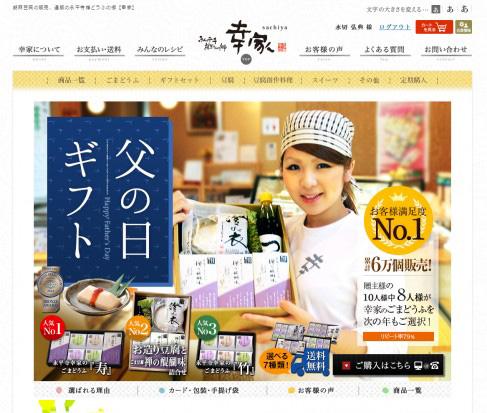 父の日ギフト2014-胡麻豆腐の販売、通販なら永平寺禅どうふの郷【幸家オンラインショップ】アイキャッチ