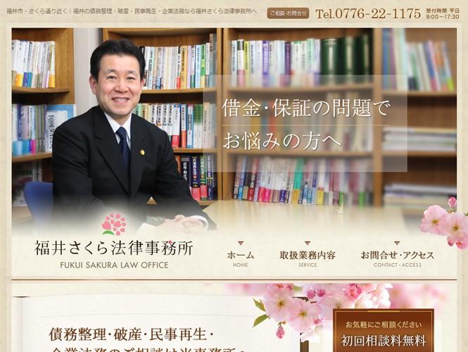 プロフィールサイトとして 福井さくら法律事務所様