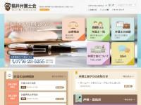 法律相談の門扉を広げるサイト 福井弁護士会様
