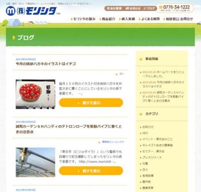 農業用ビニールハウス専門の株式会社モリシタのブログ