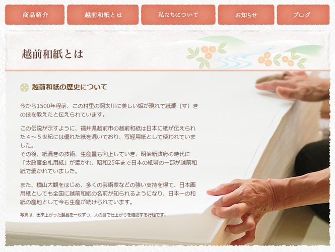 紙と神の郷から越前和紙を届ける 紙和匠様