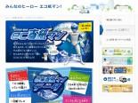 古紙回収の増田喜様ホームページ制作