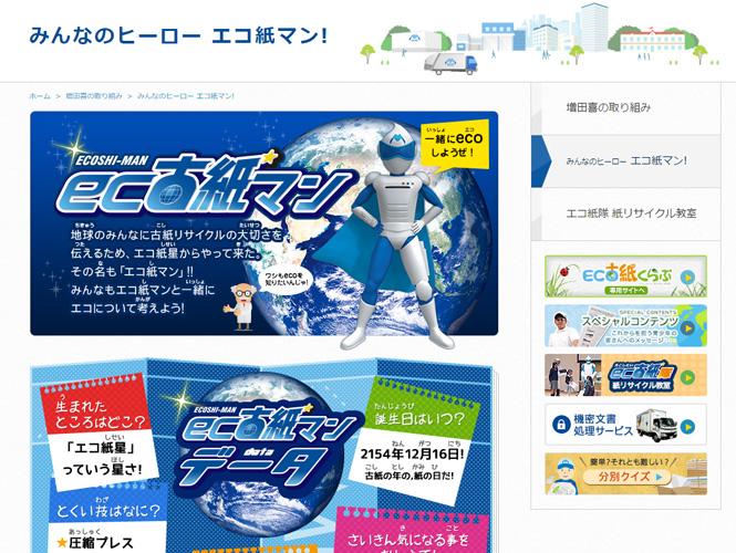 エコ紙マンがみんなの平和を守る! 増田喜様