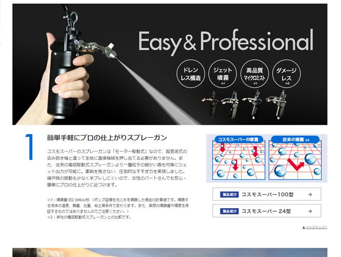 現場で鍛え抜かれた元祖染み抜き機メーカー コスモ超音波研究所様(ホームページ制作)