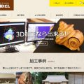 3D木工加工のモデル様ホームページ制作