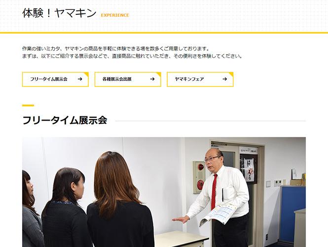 作業のミカタ 山金工業様(収納部門サイト)