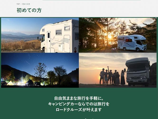 キャンピングカーを手軽に!ロードクルーズ福井光陽店・金沢南新保店様