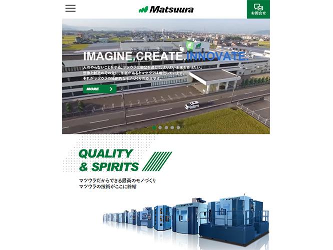 未来を創るモノづくり 松浦機械製作所様