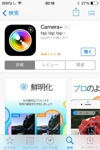 iPhoneアプリ編Camera+