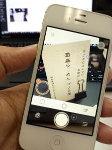 iPhoneアプリ編Camera+02