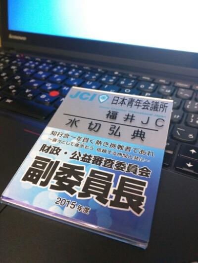 福井青年会議所財政公益審査委員会