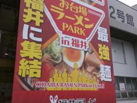 お台場ラーメンPark in 福井01