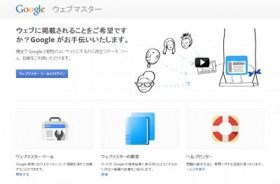 ウェブマスター---Google