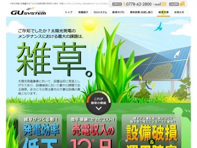 太陽光発電の発電量を維持する防草メンテナンスシステム-GUsystem-ジーユーシステム-