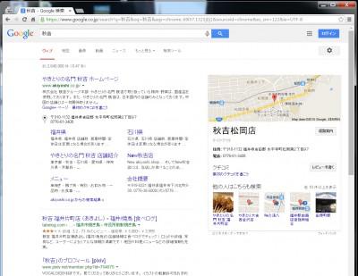 福井のグルメ検索02