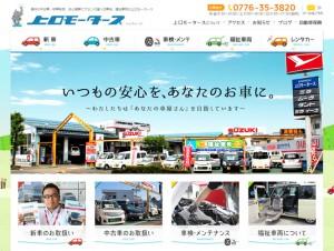 福井の中古車・新車販売・車検・福祉車両なら上口モータース