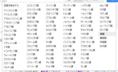 Google翻訳01