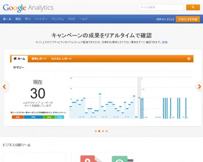 Google-アナリティクス公式サイト---ウェブ解析とレポート機能---Google-アナリティクス