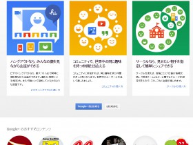 Google+活用01