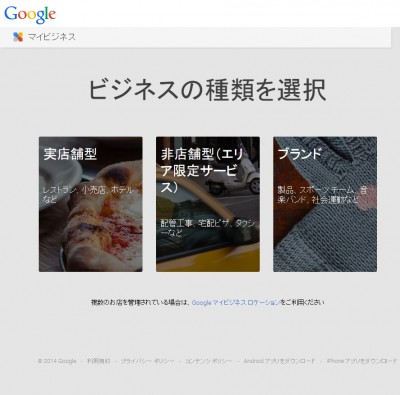 Google+活用02