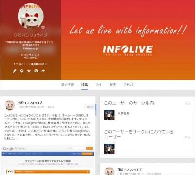 Google+活用03