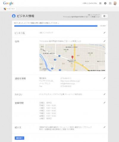 Google+活用05