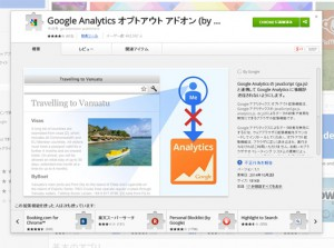 Google-Analytics-オプトアウト-アドオン
